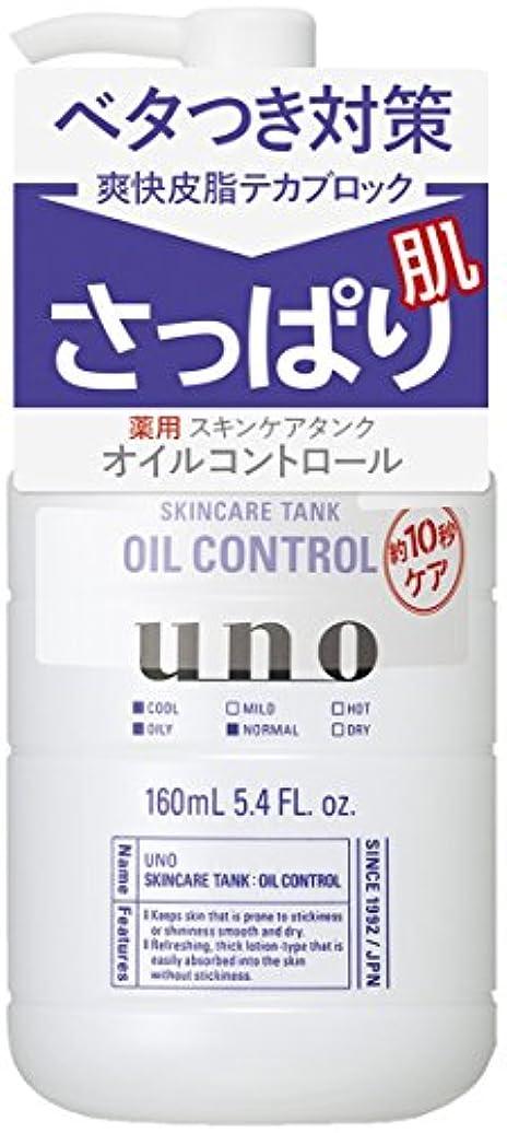ハッチ連続的徐々にウーノ スキンケアタンク (さっぱり) 160ml (医薬部外品)