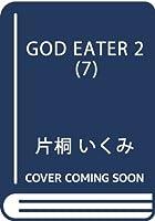 GOD EATER 2 第07巻