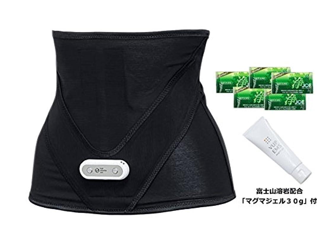 粉砕する記者役に立つVアップシェイパーEMS ブラック※富士山溶岩配合「マグマジェル30g」+善玉洗剤ミニ浄5袋付(3Lサイズ)
