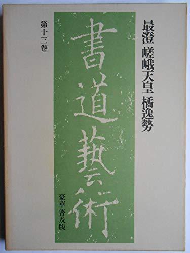 書道芸術〈第13巻〉最澄,嵯峨天皇,橘逸勢 (1976年)