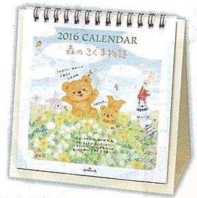 日本ホールマーク 森のこぐま物語 2016年 カレンダー 卓上 小 690809