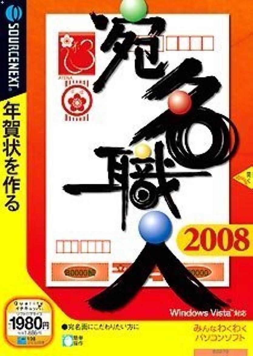 五慎重に郵便番号宛名職人2008 (説明扉付スリムパッケージ版)