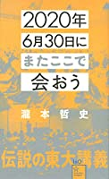 2020年6月30日にまたここで会おう 瀧本哲史伝説の東大講義 (星海社新書)