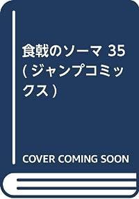 食戟のソーマ 35 (ジャンプコミックス)