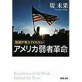 報道が教えてくれないアメリカ弱者革命 (新潮文庫)