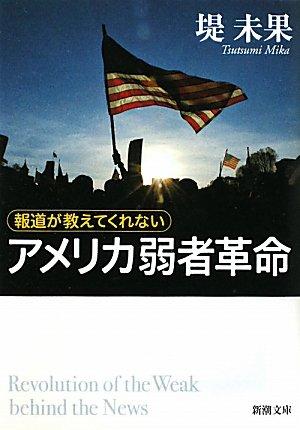 報道が教えてくれないアメリカ弱者革命 (新潮文庫)の詳細を見る