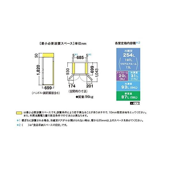 シャープ 冷蔵庫 フレンチドア 耐震ロック機能...の紹介画像5