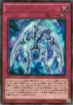 遊戯王/第9期/MVP1-JP011 クリスタル・アバター【KCウルトラレア】