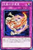 遊戯王カード 【沈黙の邪悪霊】 BE02-JP013-N 《遊戯王ゼアル ビギナーズ・エディションVol.2》