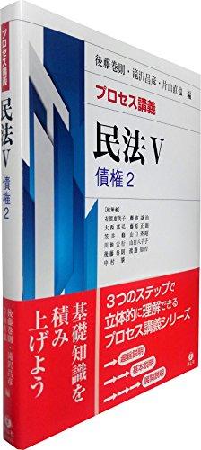 【プロセス講義】民法5 債権2