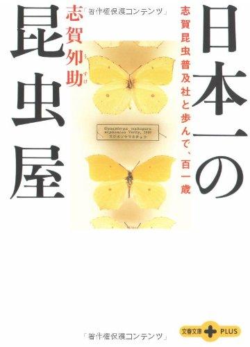 日本一の昆虫屋 志賀昆虫普及社と歩んだ百一歳 (文春文庫PLUS)