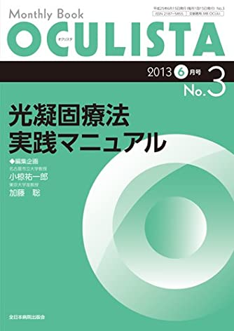 光凝固療法実践マニュアル (MB OCULISTA (オクリスタ))