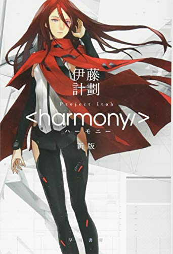 ハーモニー〔新版〕 (ハヤカワ文庫JA)の詳細を見る