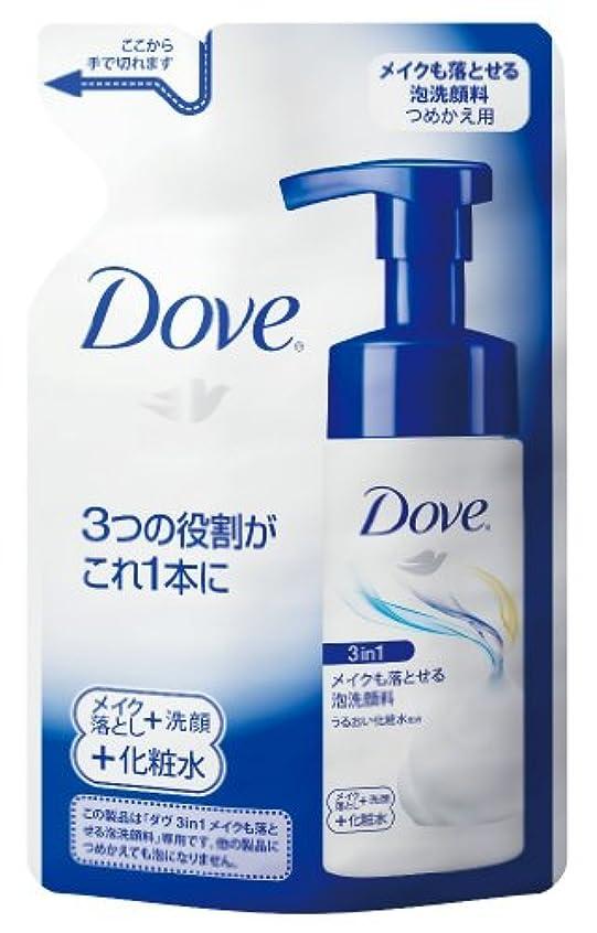結論解明するがっかりするダヴ メイクも落とせる泡洗顔料 つめかえ用 135mL