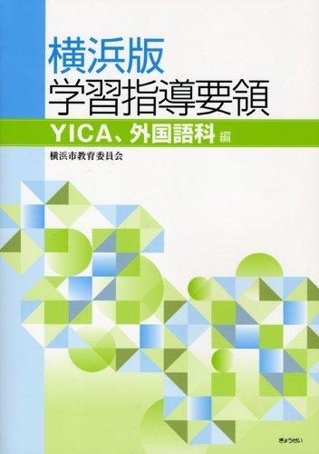 横浜版学習指導要領 YICA、外国語科編
