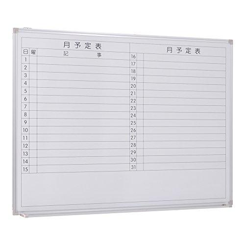 カグクロ ホワイトボード 壁掛け 月予定 W1200×H905mm WSK-1290