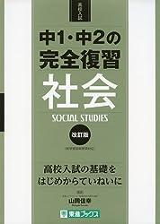 中1・中2の完全復習 社会 改訂版 (東進ブックス 高校入試)