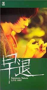 川本真琴LIVE1997早退 [VHS]