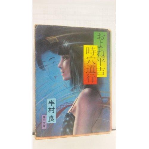 およね平吉時穴道行 (角川文庫 緑 375-5)の詳細を見る