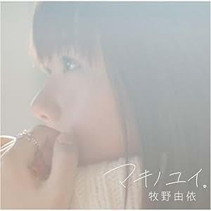 マキノユイ。(初回限定盤)(DVD付)