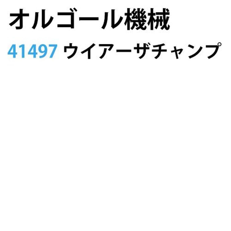 オルゴール機械 ウイアーザチャンプ【木彫?木工芸 オルゴール】BB41497