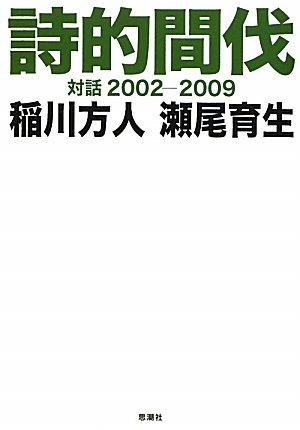 詩的間伐―対話2002‐2009