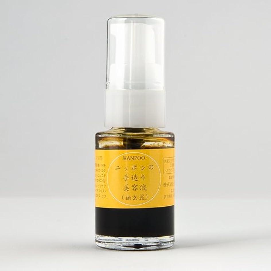 好戦的な窒素習熟度漢萌(KANPOO) 幽玄麗(活肌美容液) 10ml