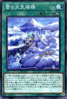 雪の天気模様 ノーマル 遊戯王 デッキビルドパック スピリット・ウォリアーズ dbsw-jp036
