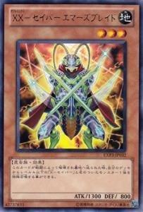 遊戯王カード 【 XX-セイバー エマーズブレイド 】 EXP3-JP032-R 《 エクストラパックVol.3 》