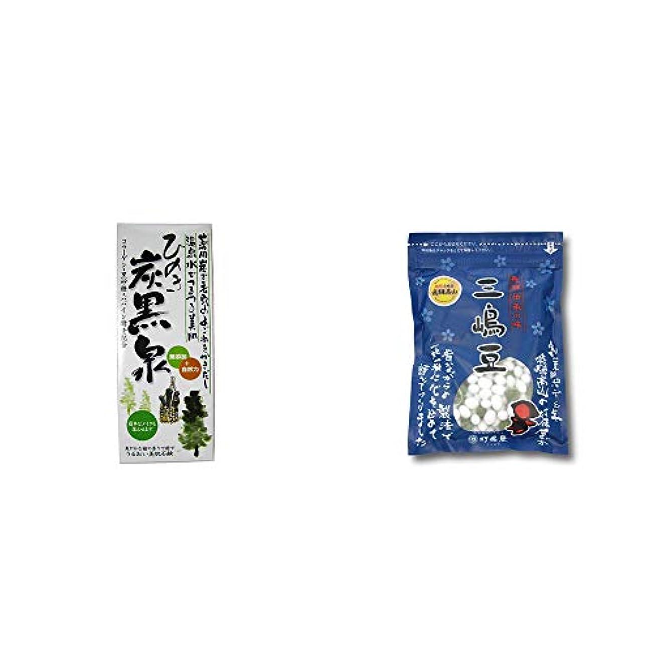 病暖かく東[2点セット] ひのき炭黒泉 箱入り(75g×3)?飛騨 打保屋 駄菓子 三嶋豆(150g)