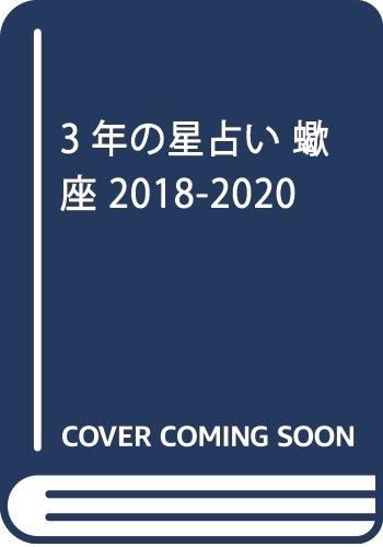 3年の星占い 蠍座 2018-2020