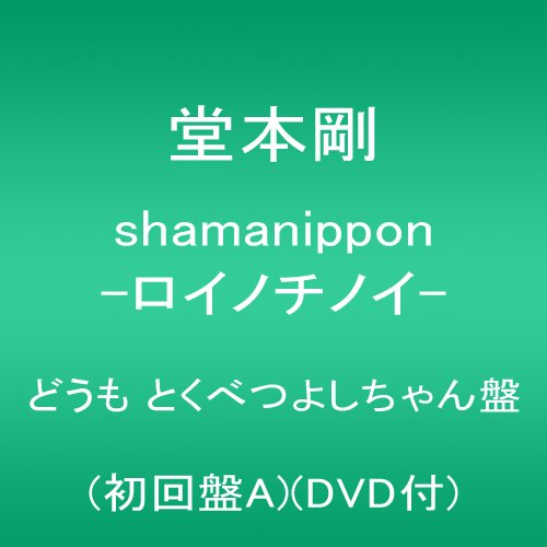 shamanippon -ロイノチノイ- どうも とくべつよしちゃん盤(初回盤A)(DVD付)