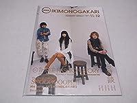 いきものがかり 2010ツアーパンフ NANDEMO ARENA
