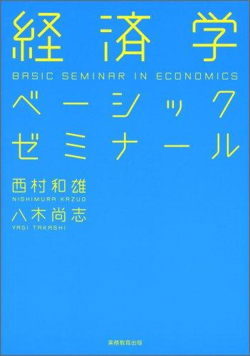 経済学ベーシックゼミナールの詳細を見る