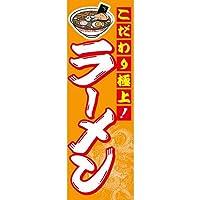 のぼり旗:こだわり極上ラーメン背景 オレンジ 1Noodle02-04