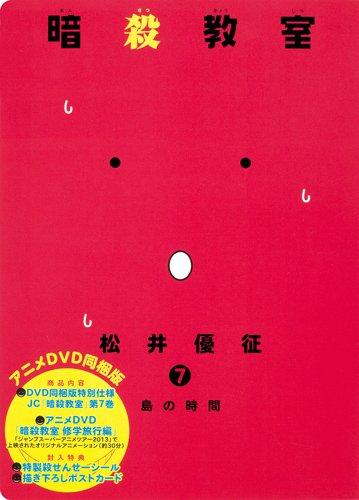 暗殺教室 7 アニメDVD同梱版 (ジャンプコミックス)