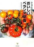 シンプル&エコに育てるおいしいベランダ菜園