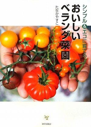 シンプル&エコに育てるおいしいベランダ菜園の詳細を見る