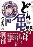 どん亀野郎 1(真珠湾篇) (宙コミック文庫 漢文庫シリーズ)