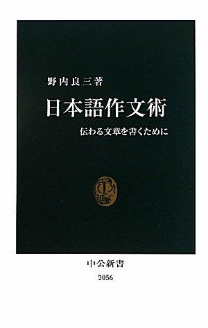 日本語作文術 (中公新書)
