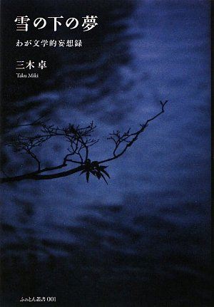 ふぉとん叢書001 雪の下の夢 : わが文学的妄想録の詳細を見る