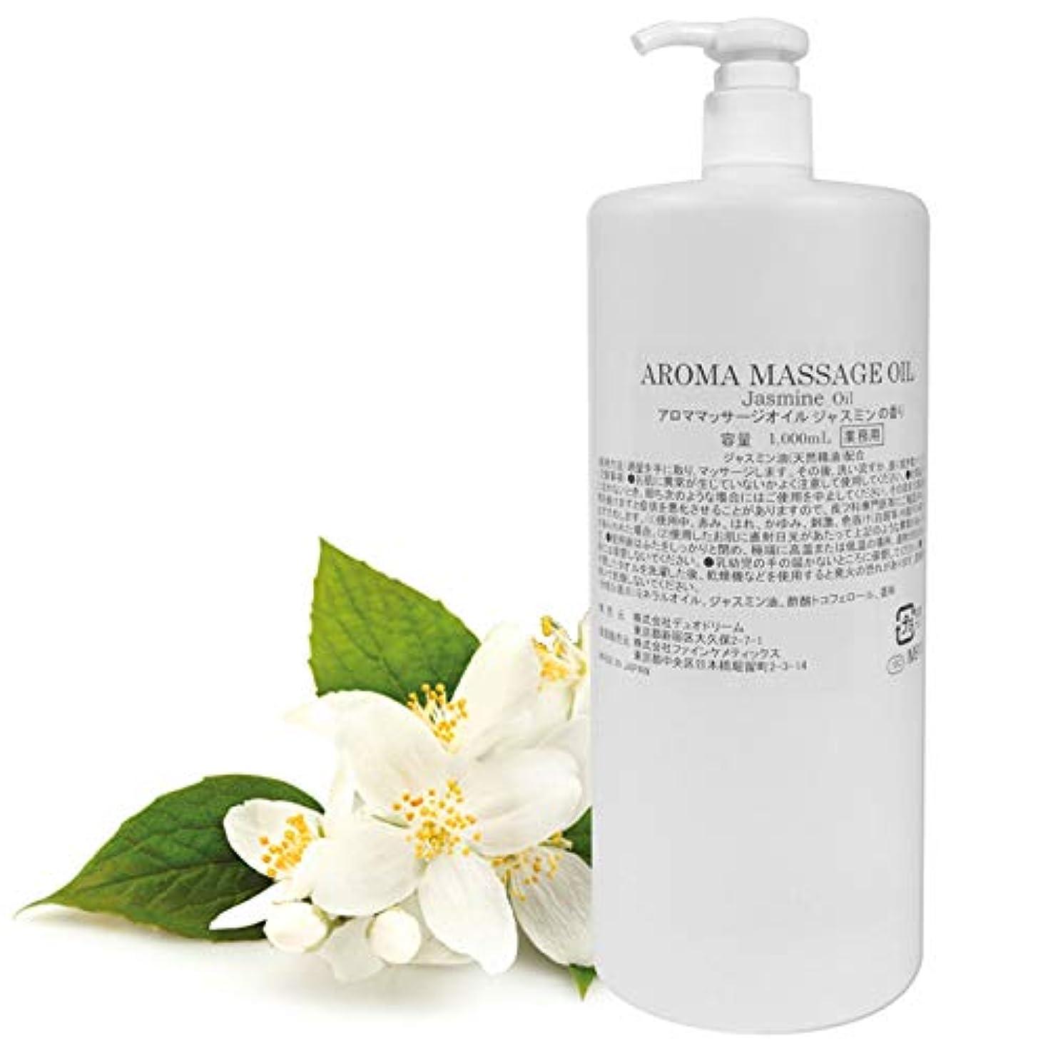 洗練された攻撃緩むNEW 日本製 アロママッサージオイル ジャスミン 1000mL 業務用 ★ジャスミン油 天然精油配合 エキゾチックなジャスミンの香り さっぱりタイプ ジャスミンオイル