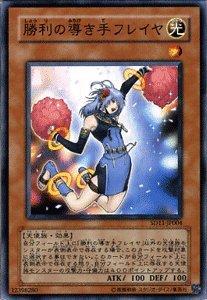 遊戯王カード-ストラクチャーデッキ収録 【 勝利の導き手フレイヤ 】 SD11-JP004-N
