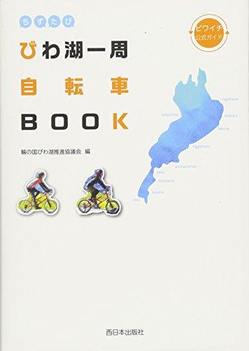 ちずたび びわ湖一周自転車BOOK (ビワイチ公式ガイド)の詳細を見る