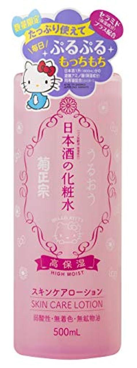 とげのあるとげぎこちない菊正宗 日本酒の化粧水 高保湿 キティボトル 500ml