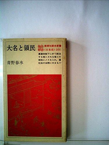 大名と領民 (1983年) (教育社歴史新書〈日本史 201〉)