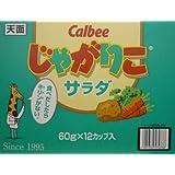 カルビー じゃがりこ サラダ味720g(60g×12個)
