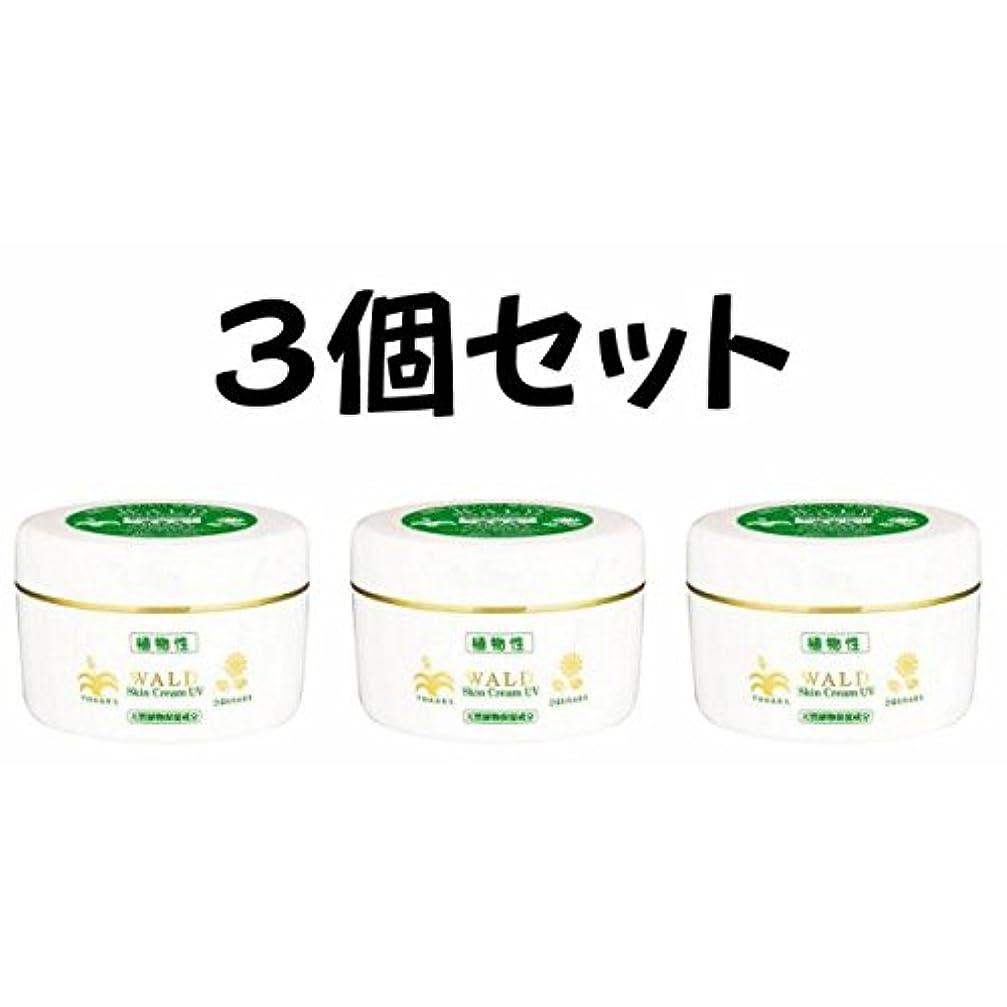 きしむ夕食を作る敬な新 ヴァルトスキンクリーム UV (WALD Skin Cream UV) 220g (3)