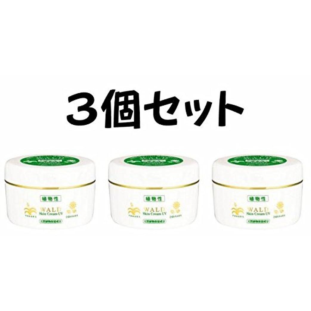 自分の力ですべてをする言語内訳新 ヴァルトスキンクリーム UV (WALD Skin Cream UV) 220g (3)