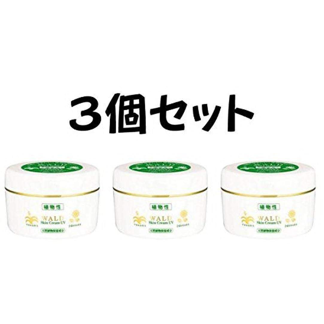 失われたシャワーかび臭い新 ヴァルトスキンクリーム UV (WALD Skin Cream UV) 220g (3)